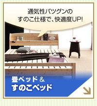 畳ベッド&すのこベッド