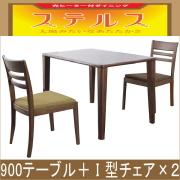 ステルス こたつ★光ヒーターダイニングこたつ3点セット(900テーブル+1型チェア×2)